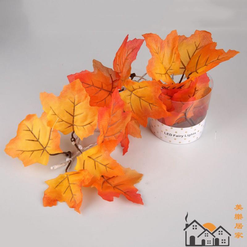 美樂居家🏠楓葉燈豐收節 燈飾植物 室內室外 10LED電池燈串
