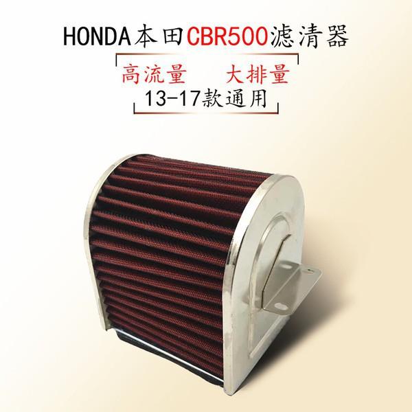 本田CB500X CB500F CBR500R空氣濾芯可清洗重復用高流量空濾改裝