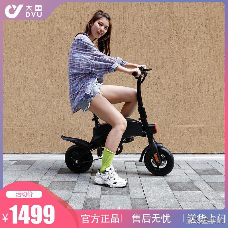 ✟大魚DYU電動車鋰電池電瓶車小迷你電動自行車成人兩輪親子代步S2