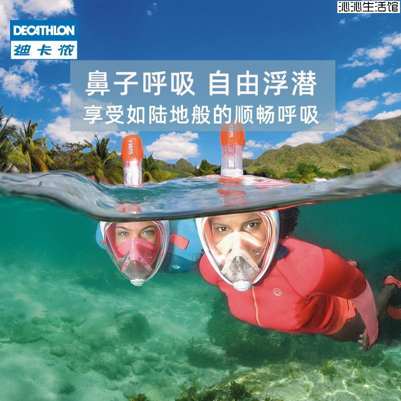 沁沁生活館蛙鏡潛水蛙鏡浮潛面罩潛水裝備迪卡儂浮潛面罩三寶裝備全干式面鏡兒童游泳裝備OVS