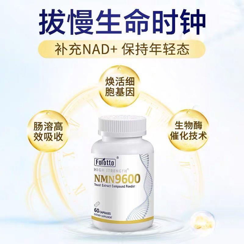 美國正品folotto 抗老增強型斐爾特nmn9600高純度 NMN9600 假一賠十