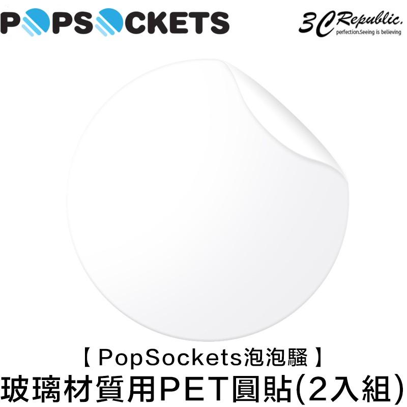 PopSockets 泡泡騷 玻璃材質專用 PET 圓形 透明貼  2入組 泡泡騷 手機支架 專用