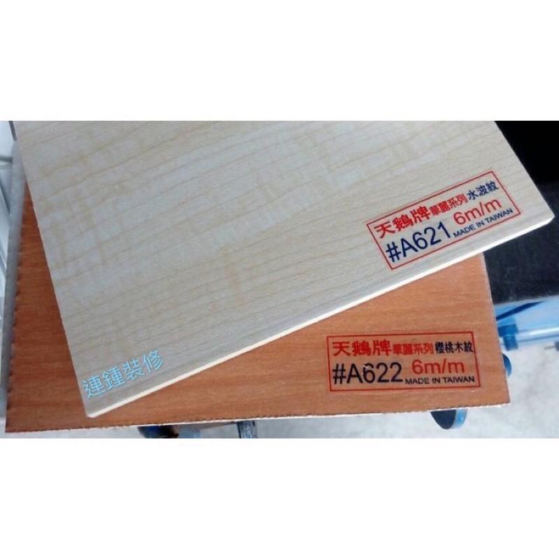 輕鋼架 天花板 天鵝牌 華麗貼皮 PVC 塑鋼板 塑膠板 浴室天花 台灣製 明架 DIY 防潮 防水 一級耐燃