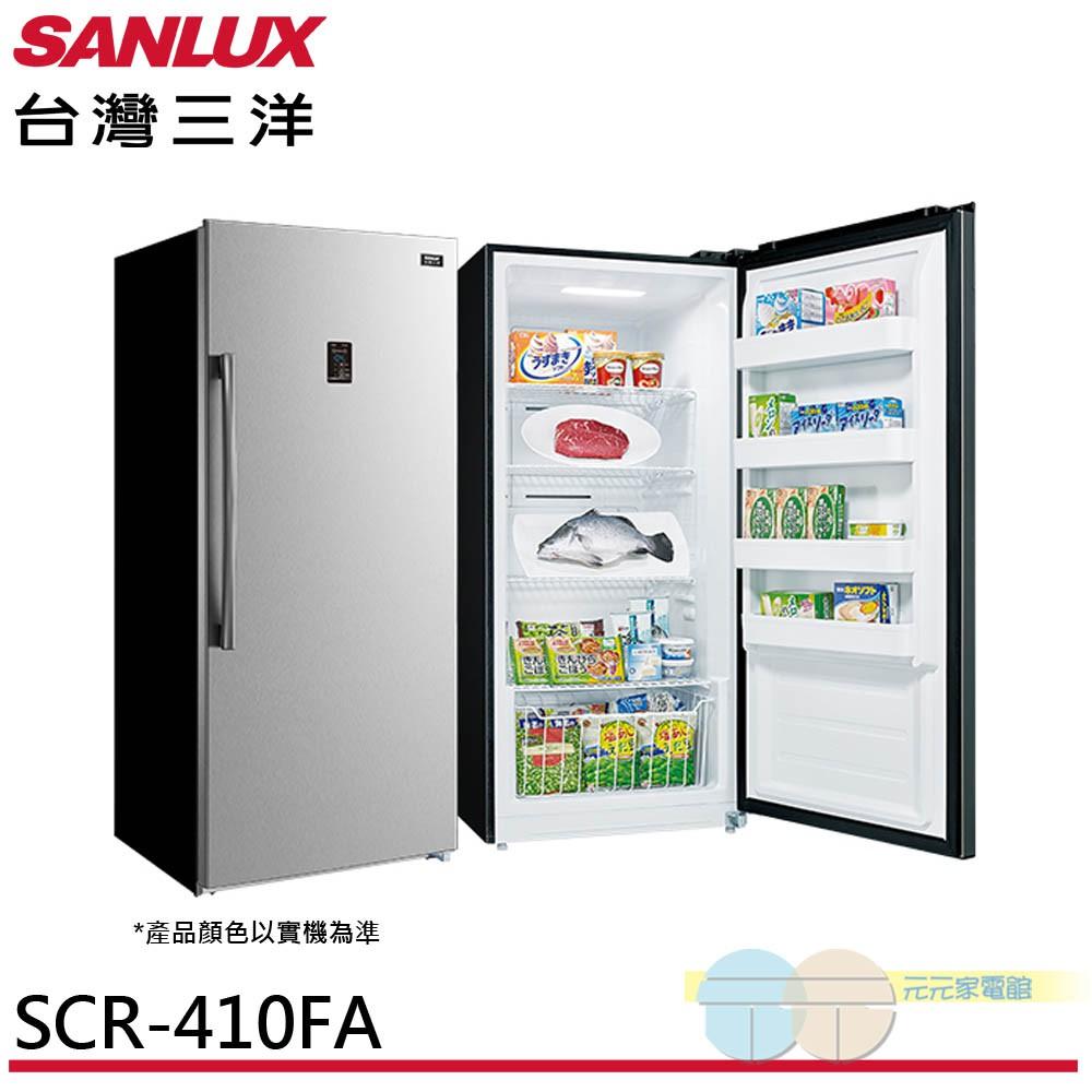 SANLUX 台灣三洋 410L 直立式冷凍櫃 SCR-410FA