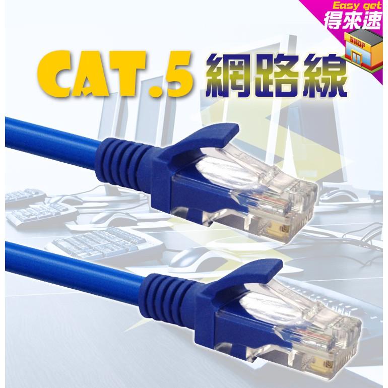 【得來速】網路線 CAT5E RJ45 數據線 1/1.5/3/5/10米 附發票