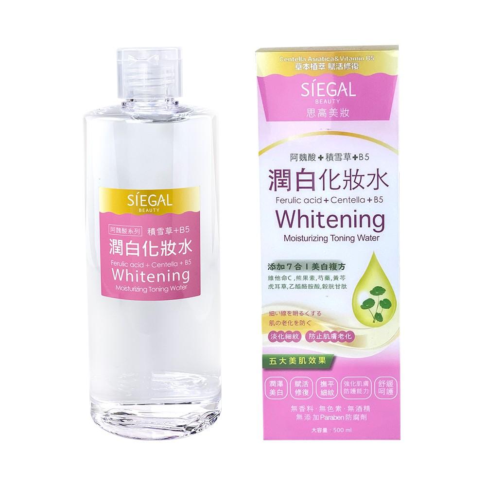 Siegal(思高) 阿魏酸積雪草B5潤白化妝水500mL官方旗艦店