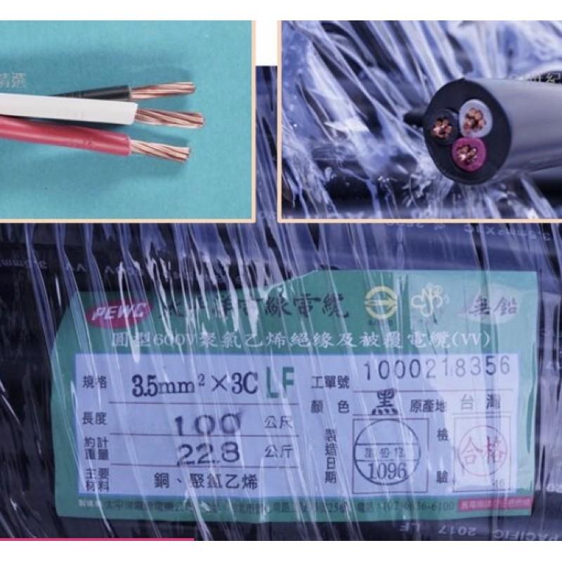 【台灣最大電纜公司】切售 太平洋 3.5mm X 3C 5.5mm X 3C電纜線 電線 600V聚氯乙烯絕緣及披覆電纜