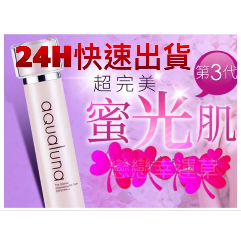 ☘️24H寄出☘️晶璨粉底霜45ml 韓國蜜光肌美麗霜