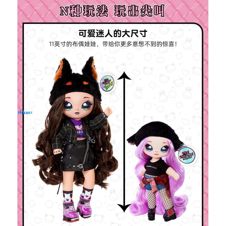 正版nanana surprise娜娜娜驚喜布偶少女波姆時尚娃娃女孩玩具