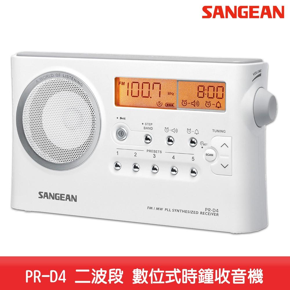 山進 PR-D4 二波段 數位式時鐘收音機 LED時鐘 收音機 FM電台 收音機 廣播電台 鬧鐘 復古質感 聲音世界