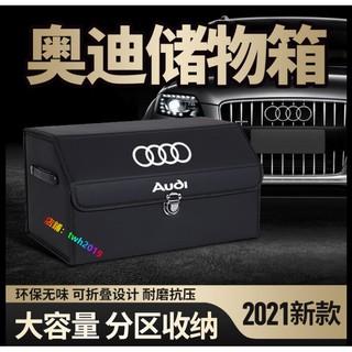 【專屬車標】AUDI 奧迪 A1 A3 A4 A5 A6 A7 Q3 Q5 Q7 後備箱儲物箱收納箱 儲物盒整理箱