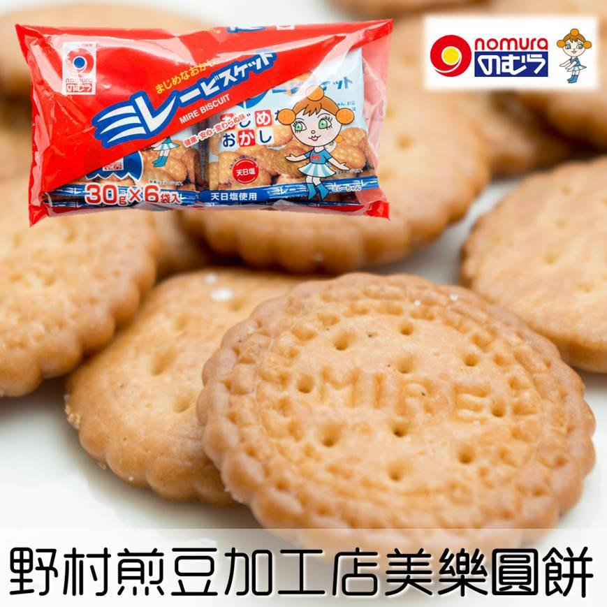 【nomura】野村煎豆加工店 美樂薄鹽小圓餅 薄脆小餅乾6包入 180g ミレービスケット 日本進口零食