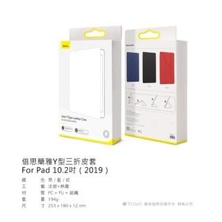 Baseus倍思 簡雅Y型三折iPad 10.2吋平板皮套 簡約時尚 磨砂質感 apple 台南市
