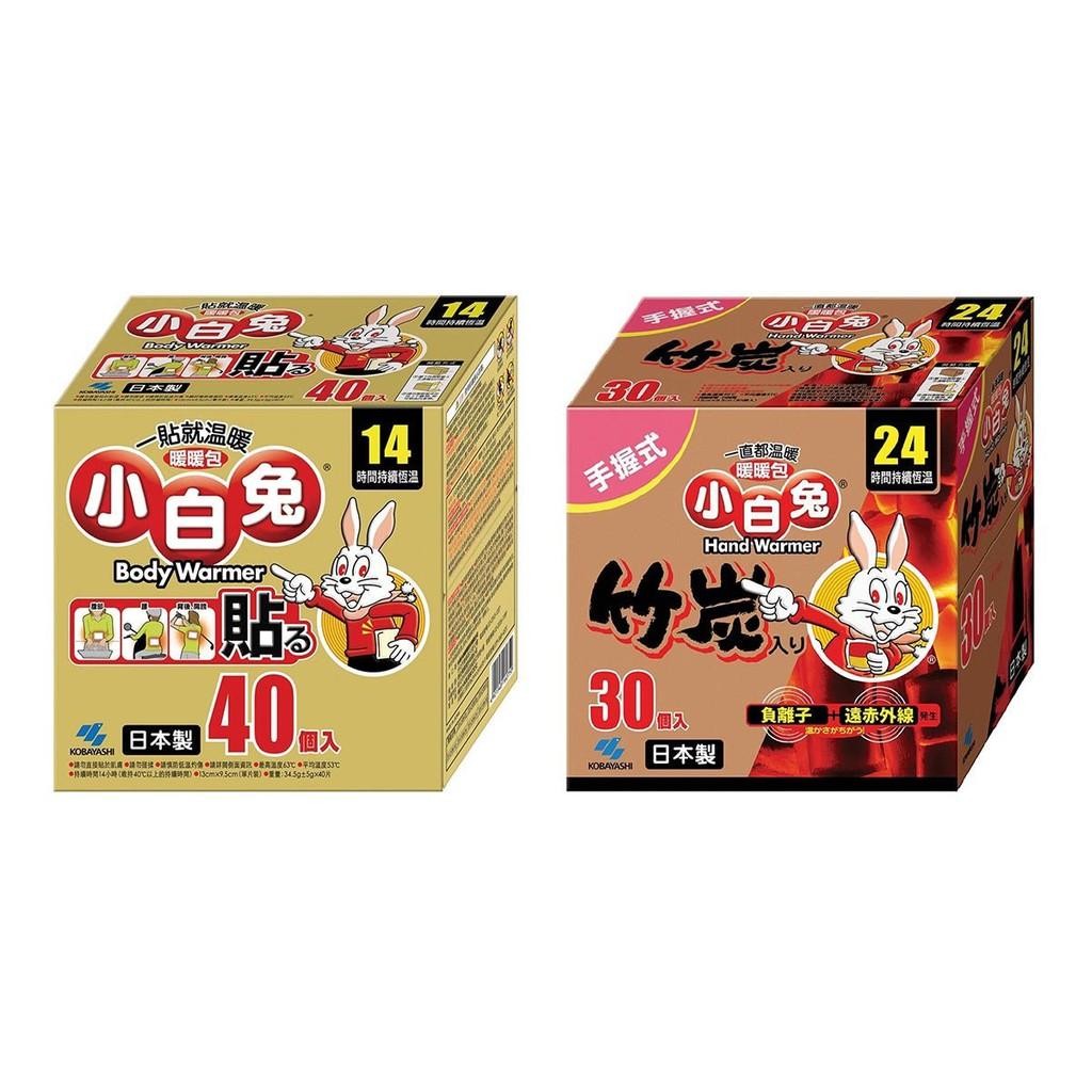 ~costco代購 Kobayashi 小白兔暖暖包 竹炭握式30入/組、貼式40入/組