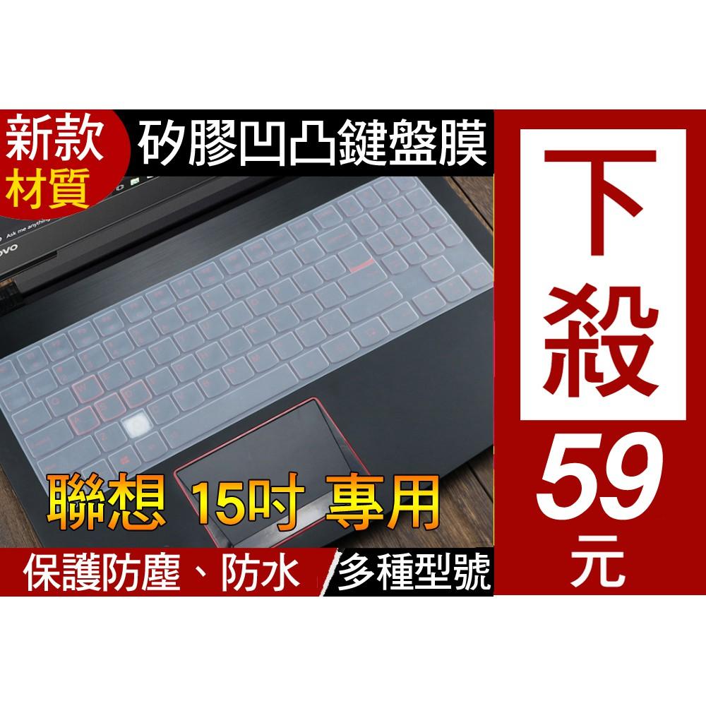 【矽膠材質】 聯想 Y720 Y540 Y520 Y530 Y7000 SE Y545 鍵盤膜 鍵盤套 鍵盤保護套