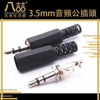 3.5mm音頻公插頭 焊線插頭 立體聲插頭 雙聲道插頭 音頻插頭 耳機插頭 臺中市