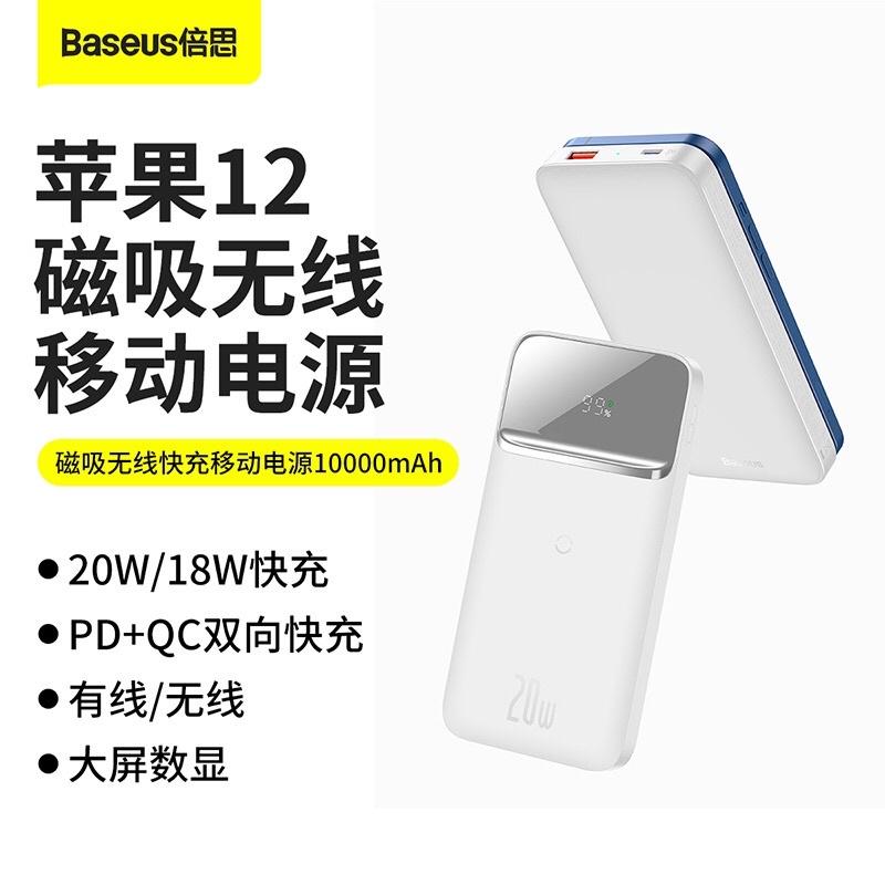 倍思Baseus 10000mAh磁吸無線行動電源 PD快充無線充蘋果手機20w移動電源magsafe