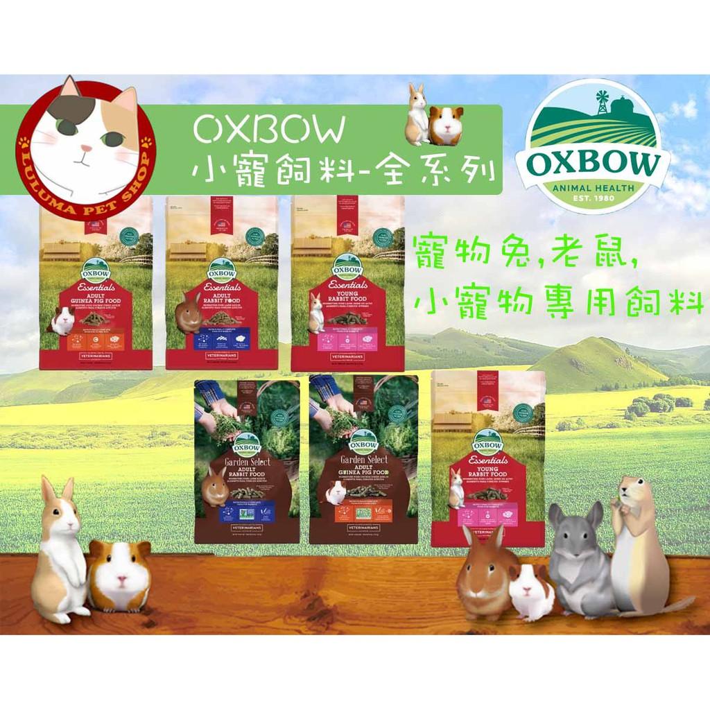 魯魯馬全系列 美國OXBOW 活力成兔/成天/幼天/倉鼠 飼料 天竺鼠飼料 兔子飼料 配方飼料  牧草壓縮飼料