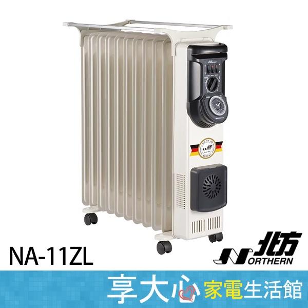 免運 北方 NA-11ZL 11葉片式 恆溫 電暖爐 電暖器 原廠保固 發票價 可刷卡