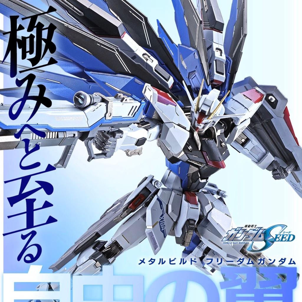 萬代 METAL BUILD 自由鋼彈 CONCEPT2 (再販)【預購】【GAME休閒館】