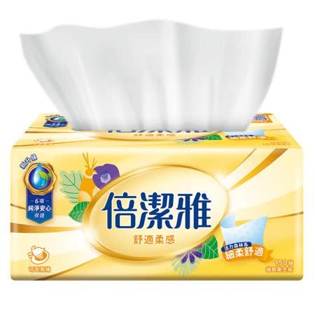 倍潔雅抽取式衛生紙150抽x72包/箱(可刷卡)