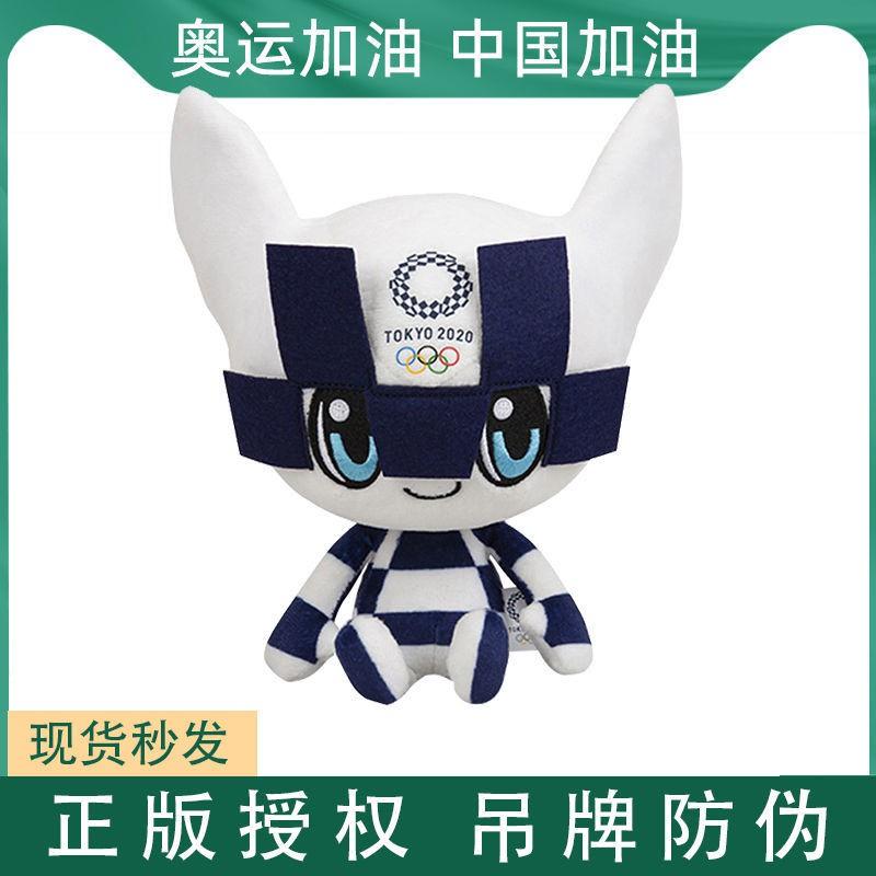 東京奧運 東京奧運紀念品 東京奧運會吉祥物毛絨玩具公仔年日本奧運賽事紀念品玩偶娃娃 東京奧運會