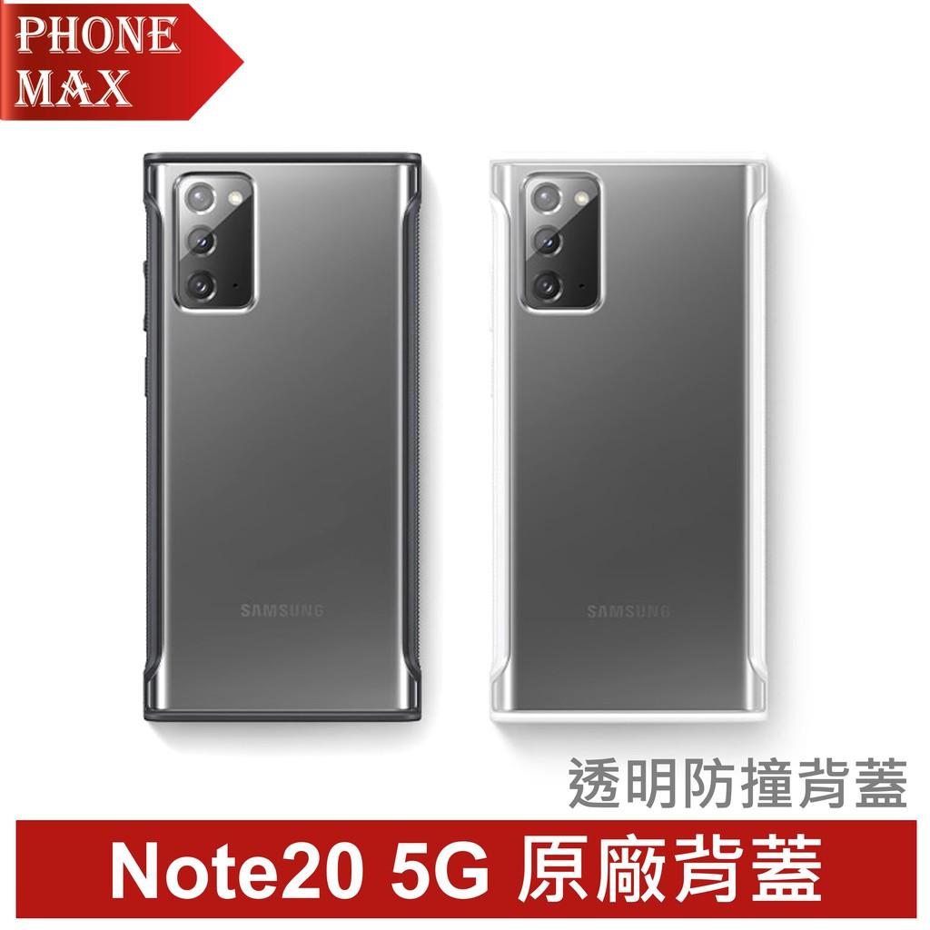 Samsung Galaxy Note20 5G 透明防撞背蓋 公司貨 原廠盒裝