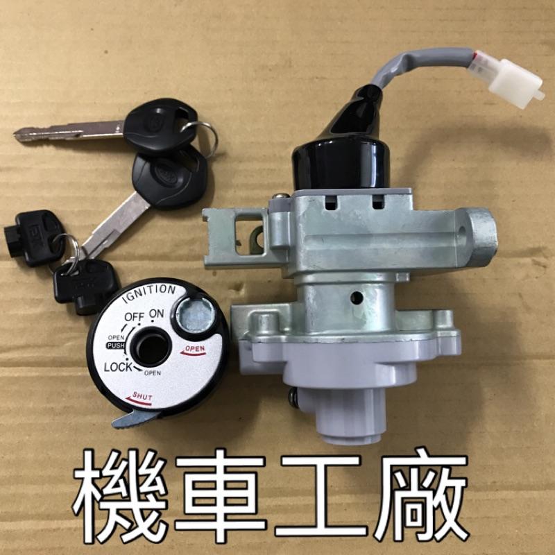 機車工廠 JOG SWEET JOG100 鎖頭組 可動 二代 磁石 鎖頭 開關 台灣製造
