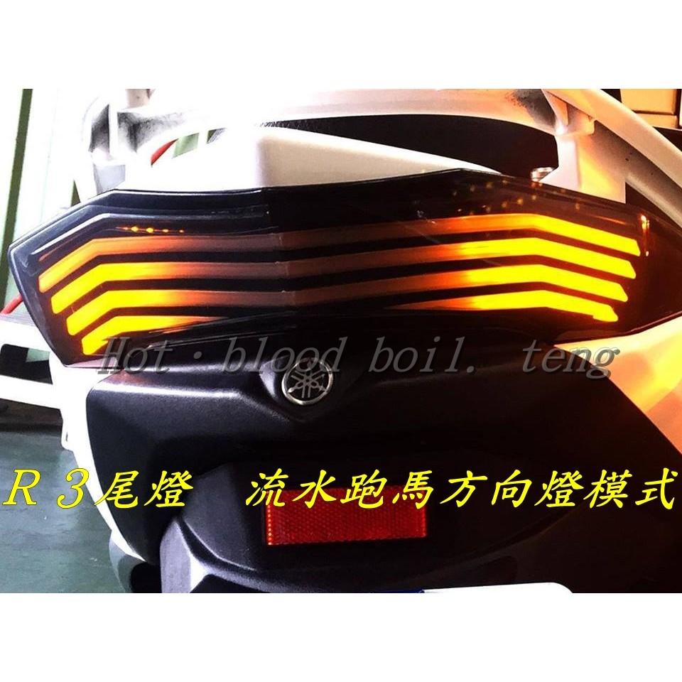 ◎熱血沸騰◎R3尾燈 R3 GMS 三代勁戰 直上 導光條 類BMW尾燈 D1 七彩 跑馬燈 流水方向燈
