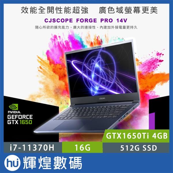 CJSCOPE 喜傑獅FORGE Pro 14V 11代獨顯筆電 i7-11370H/16G/1650Ti/512G