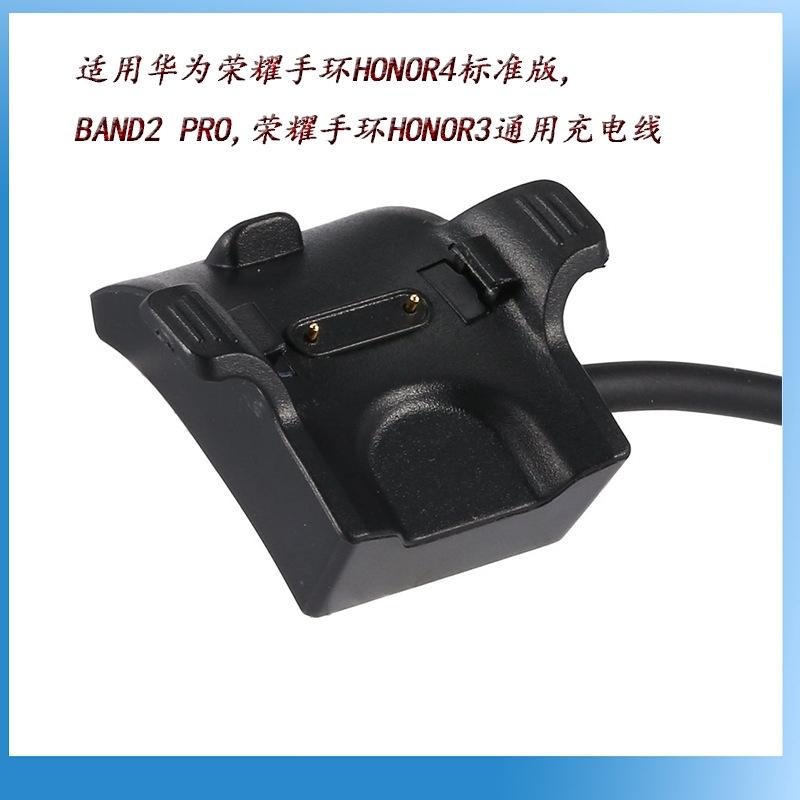 適用於華為榮耀手環4標準版充電線 band2 pro榮耀手環honor3通用充電線 數據線