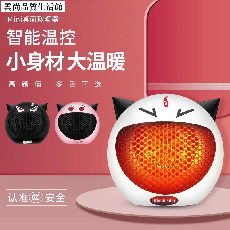 臺灣110V 迷妳取暖器 小惡魔卡通暖風機 桌面家用電暖器