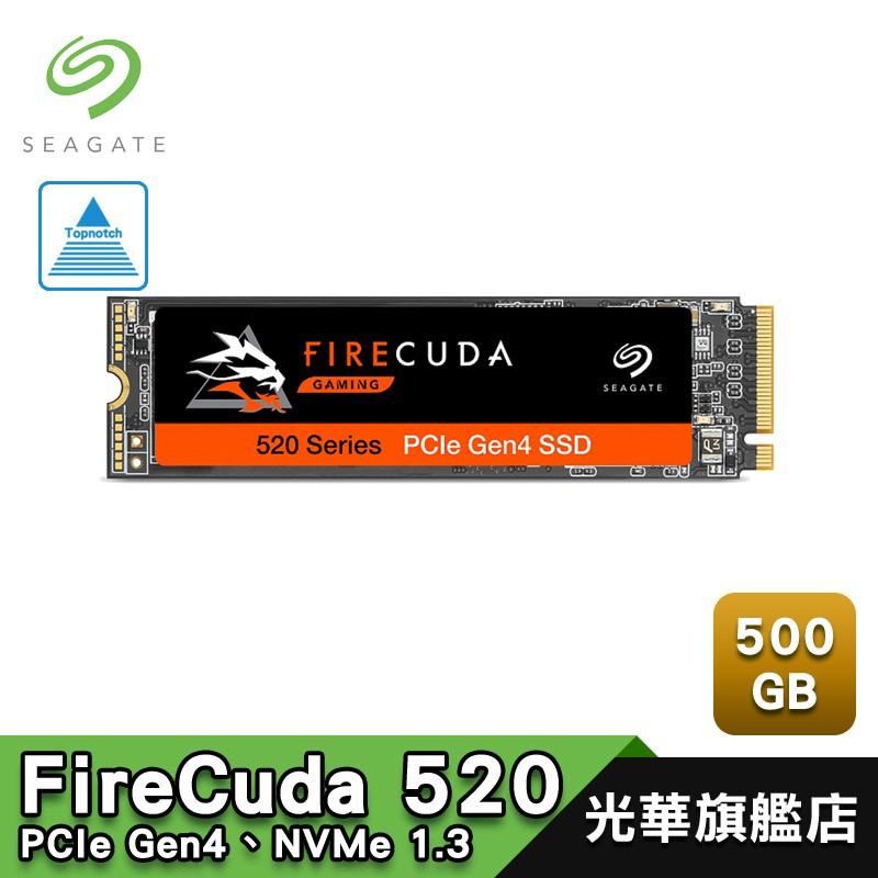 【Seagate希捷】 火梭魚 520 500GB SSD 固態硬碟 FireCuda 500G