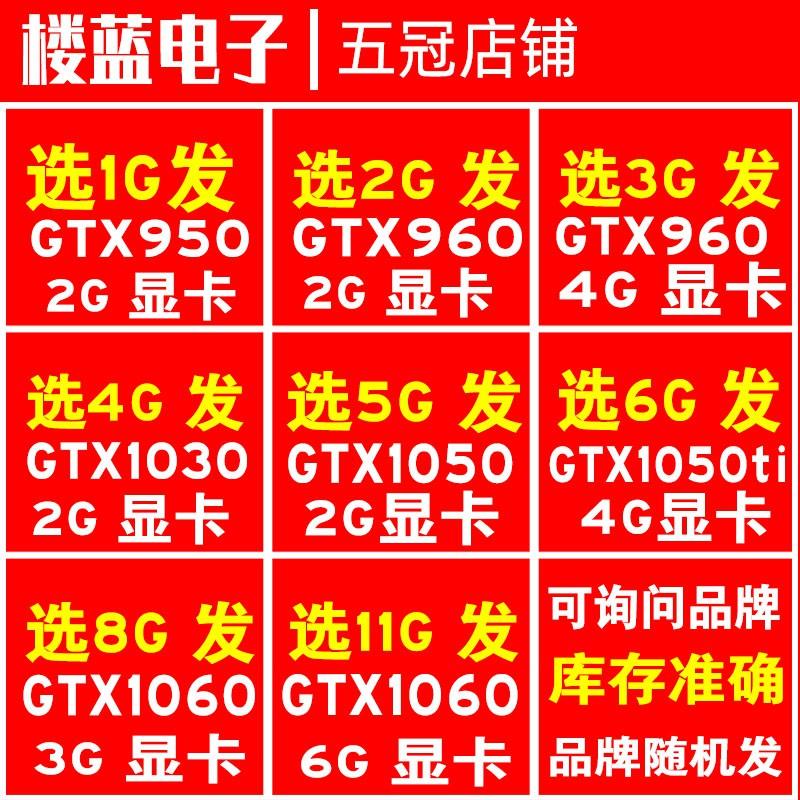 限時優惠%拆機 GTX950 960 2G gtx1050 ti 4G GTX1060 3G二手電腦游戲顯卡
