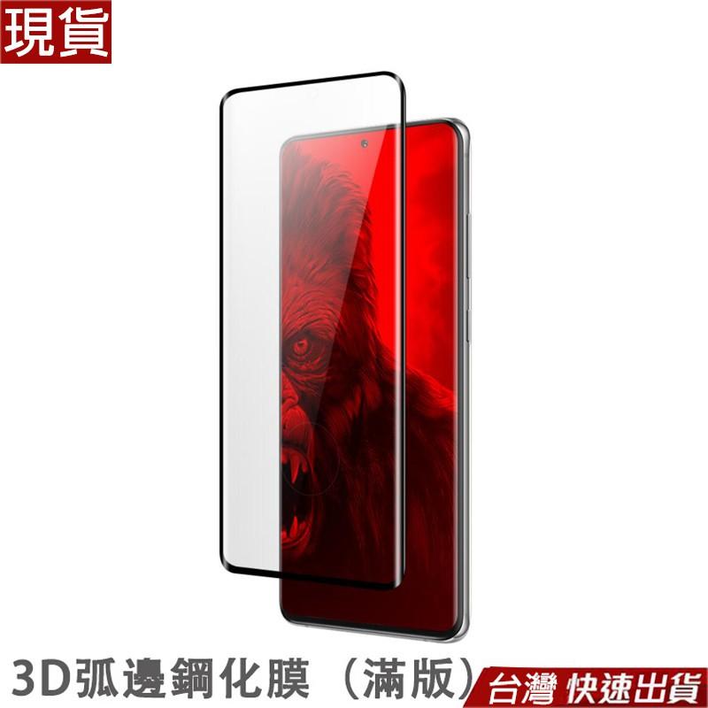 全屏滿版鋼化膜realme7 realme8 5G版narzo 30A GT 玻璃膜 玻璃貼 螢幕保護貼 附發票