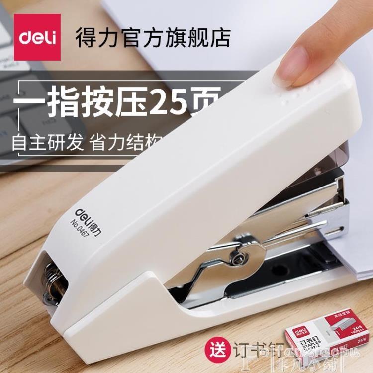 熱銷訂書機得力文具省力型訂書機辦公白領用訂書器可定20頁標準型小號訂書器1