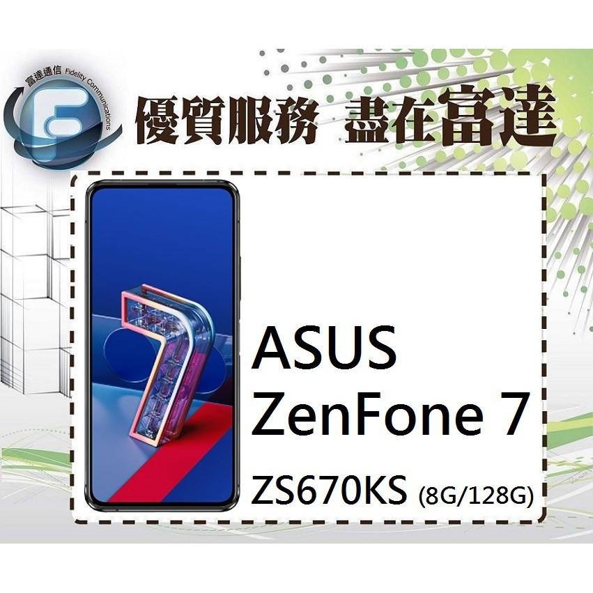 台南『富達通信』華碩 ASUS ZenFone 7 8G/128G (ZS670KS) 5G【門市自取價】