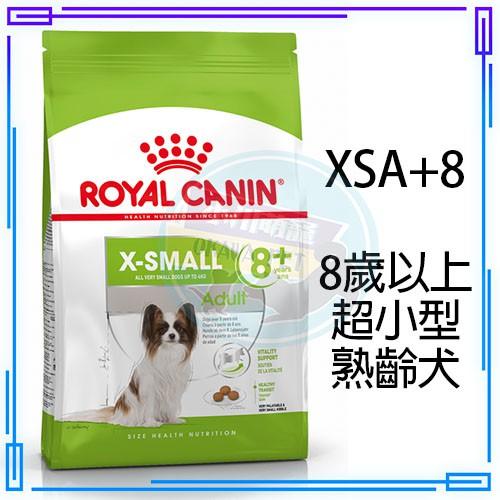 當天出貨 現貨【小川萌寵】法國皇家 皇家 超小型老齡犬專用飼料 XSA+8 1.5KG 老犬 高齡犬