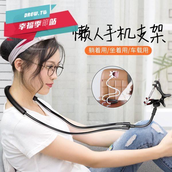 幸福季節站 特惠懶人看電視電影神器床頭桌面手機架創意頸掛式多功能通用加長夾子