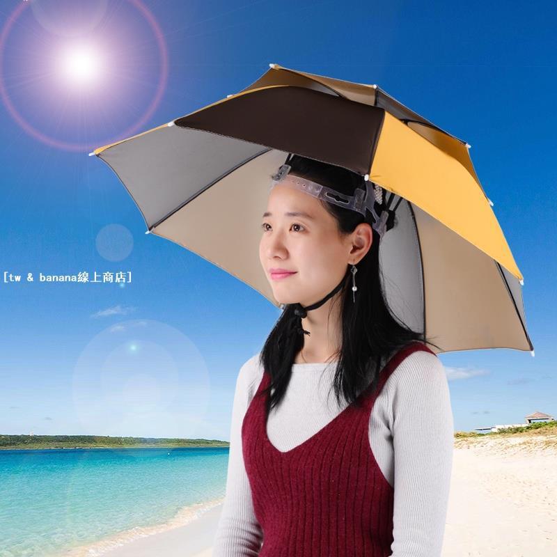 優先發貨 🔔 釣魚帽傘 🔔 雙層釣魚 傘帽 軟膠頭戴式雨傘防曬防雨頭頂 雨 傘帽  戶外tw&banana線上商店