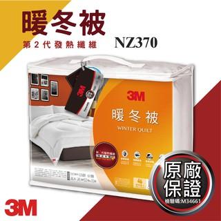 【原廠公司貨】3M 全新 新2代發熱纖維暖冬被 NZ370 標準雙人(6×7) 毛毯 暖被 棉被 毛毯 被子 臺北市