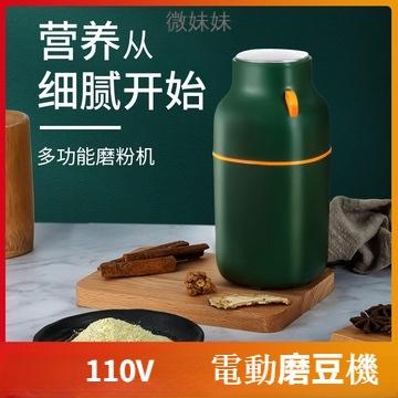 ✐<免運> 110V電動磨粉機 咖啡研磨機 幹磨機 五穀雜糧中藥粉碎機 磨粉機 電動研磨機 攪碎機 粉碎機 磨豆 磨粉器
