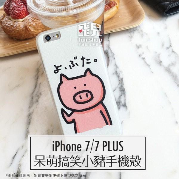 呆萌搞笑小豬手機殼 iPhone 7/7 PLUS/SE(2020款) 保護殼 保護套 手機套 硬殼 背蓋【飛兒】