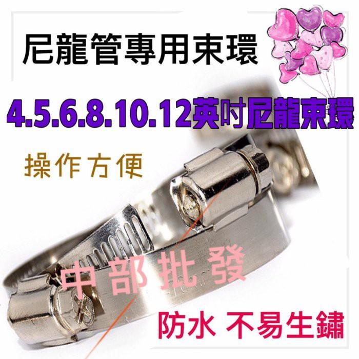 4英吋.5英吋.6英吋.8.10.12尼龍束環 不鏽鋼束環 尼龍管專用 冷氣風管出風口 不銹鋼管束 白鐵束環 束環