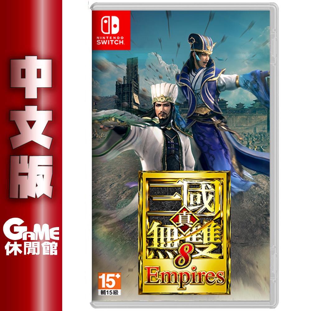 三國 empires 8 真 無双