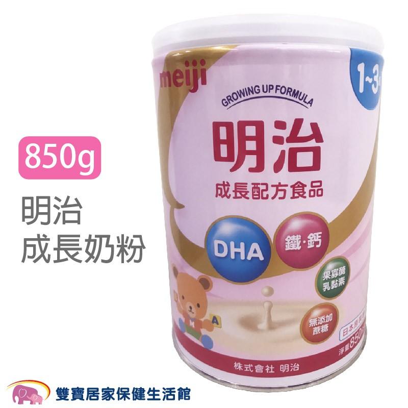 明治奶粉 850g 新配方 日本製公司貨 幼兒奶粉 成長配方 兒童奶粉 明治成長配方食品
