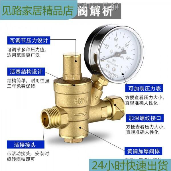 ○家用全銅自來水減壓閥熱水器水管4分內外絲可調式洩壓穩壓減壓閥玻璃zzKD