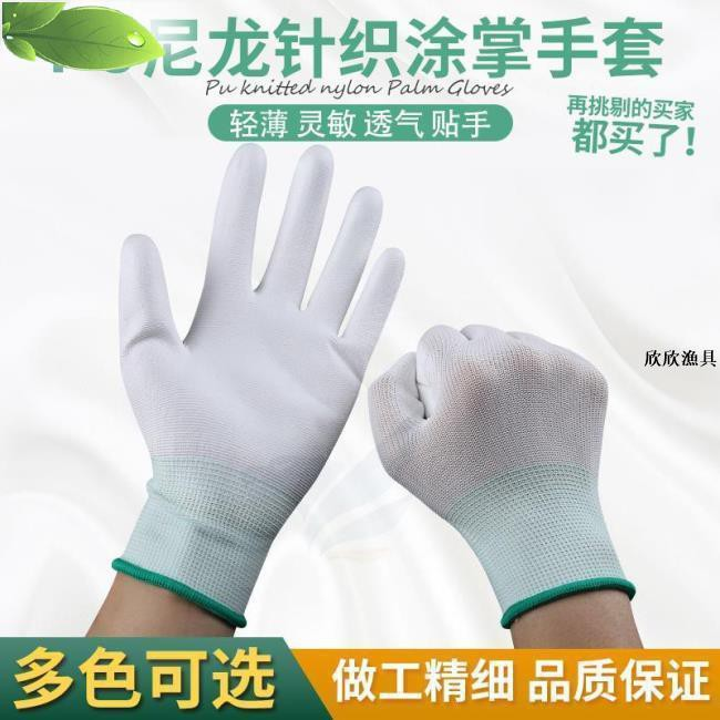 ▲尼龍PU涂掌手套女PU涂層膠皮防靜電耐磨防滑勞保工作工人防護手套欣欣漁具