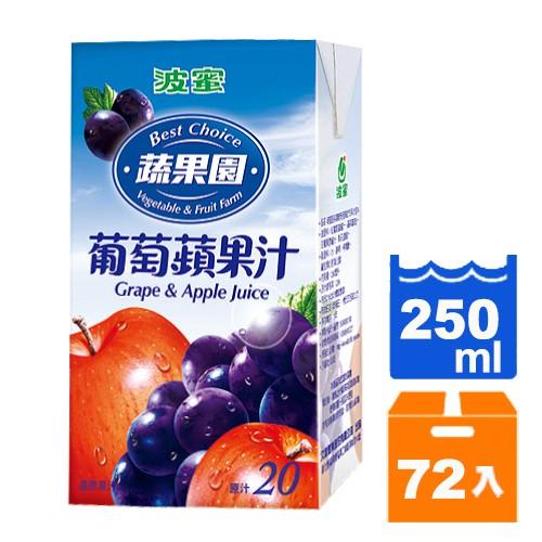 波蜜 蔬果園 葡萄蘋果 綜合果汁飲料 250ml (24入)x3箱【康鄰超市】