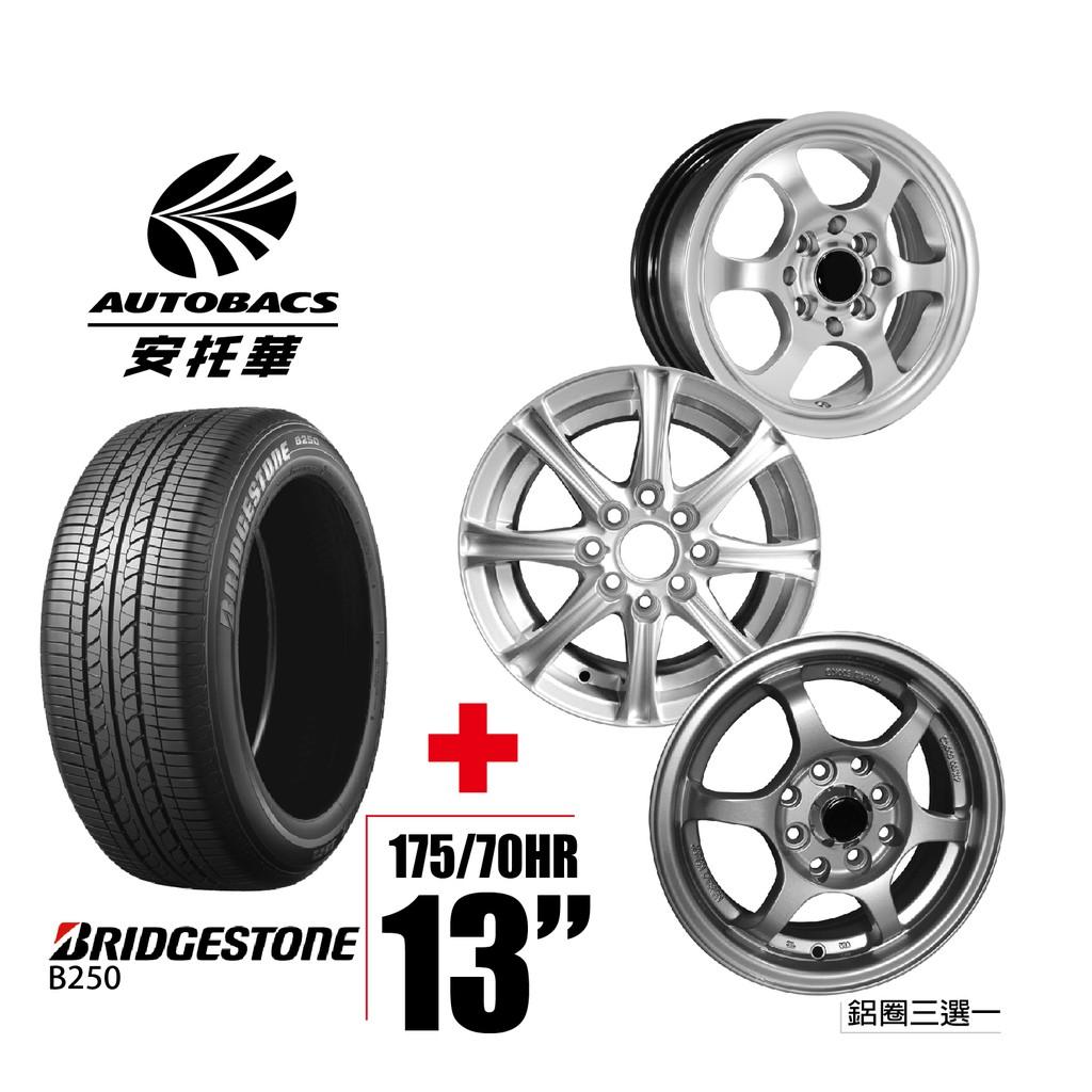 BRIDGESTONE普利司通輪胎175/70/13-圈13吋/8孔/5J/35ET 四輪四圈組合/鋁圈三選一